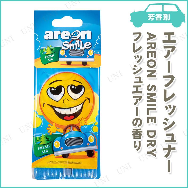 【取寄品】 [3点セット] areon エアーフレッシュナー SMILE DRY フレッシュエアー