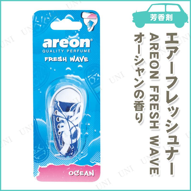 【取寄品】 [3点セット] areon エアーフレッシュナー FRESH WAVE オーシャン