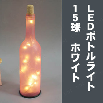 LEDボトルライト 15球 ホワイト