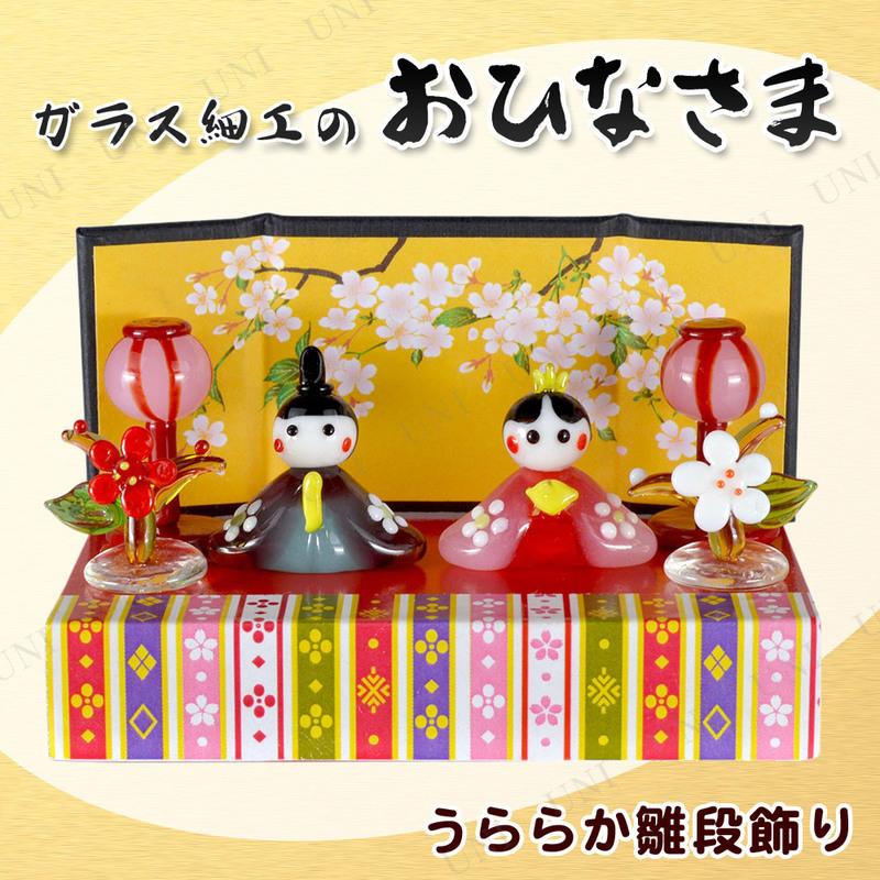 雛人形 ひな人形 コンパクト ガラス細工 うららか雛段飾り