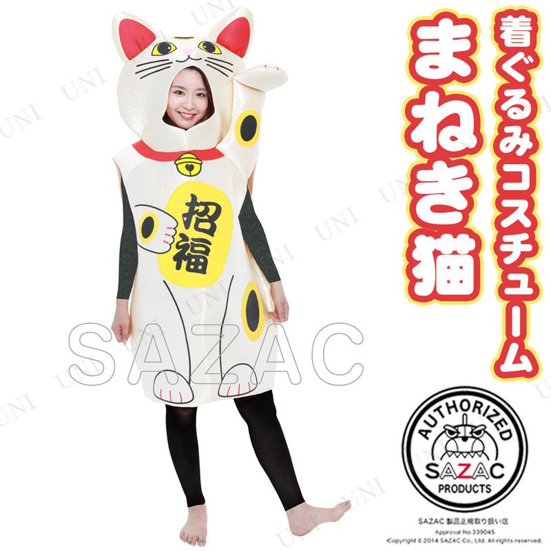 コスプレ 仮装 SAZAC(サザック) 招き猫コスチューム