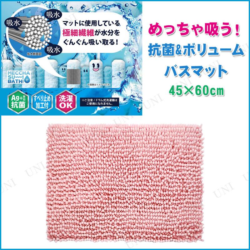 【取寄品】 めっちゃ吸う!抗菌&ボリュームバスマット 45×60cm ピンク