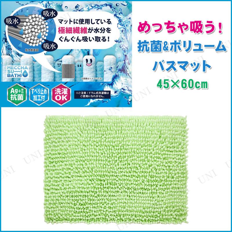 【取寄品】 めっちゃ吸う!抗菌&ボリュームバスマット 45×60cm グリーン
