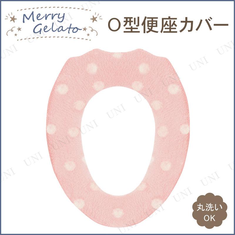 【取寄品】 メリージェラート O型便座カバー シェルピンク