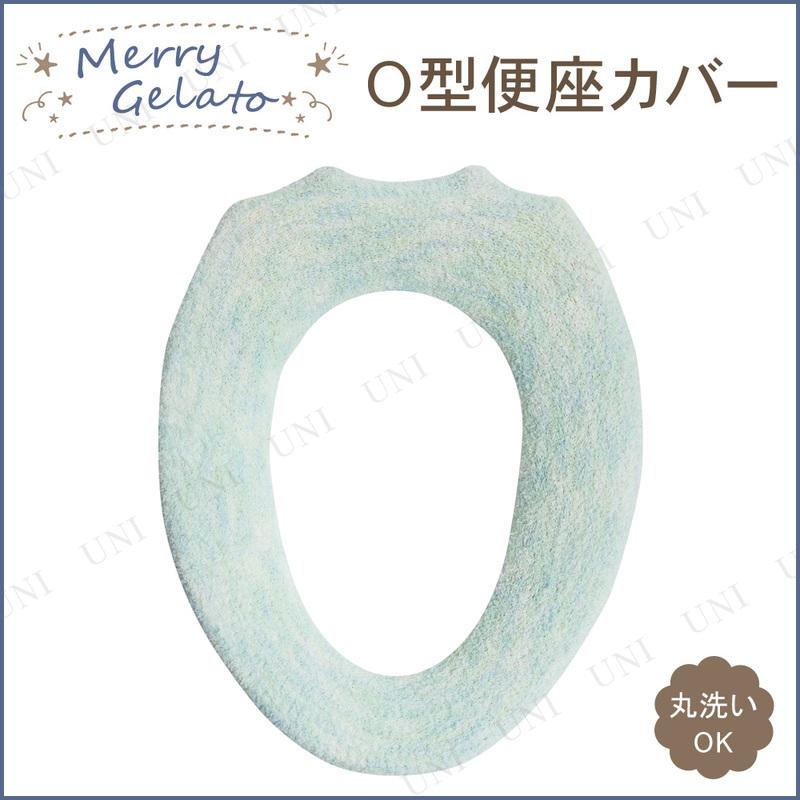 【取寄品】 メリージェラート O型便座カバー ミント