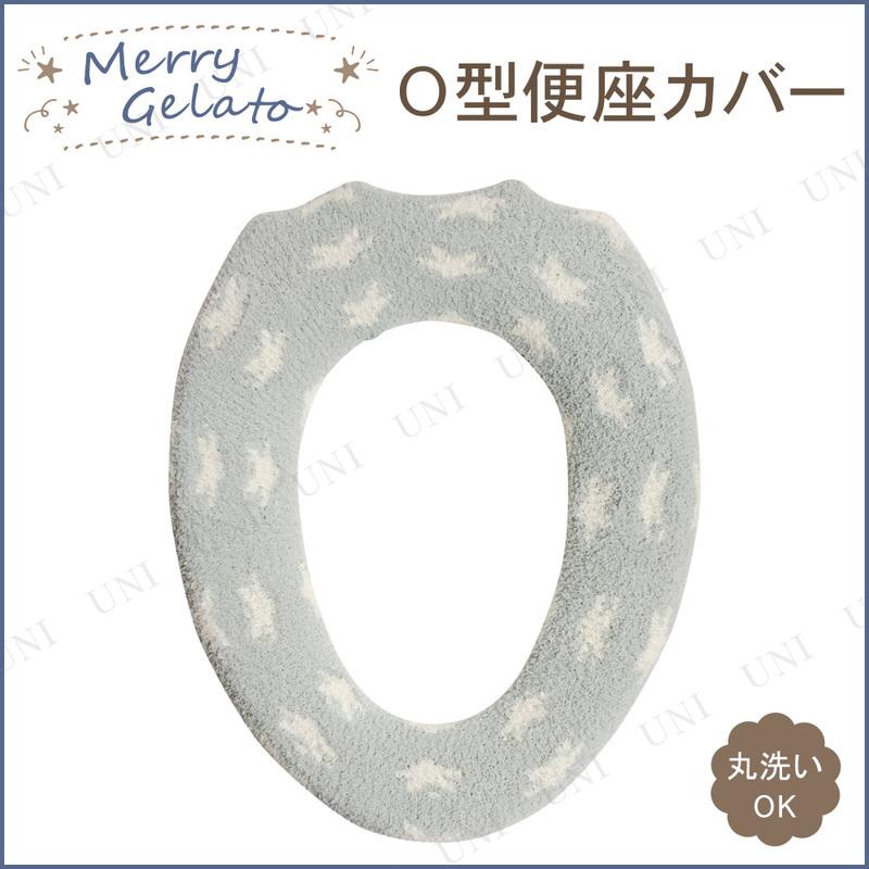 【取寄品】 メリージェラート O型便座カバー ペールグレー