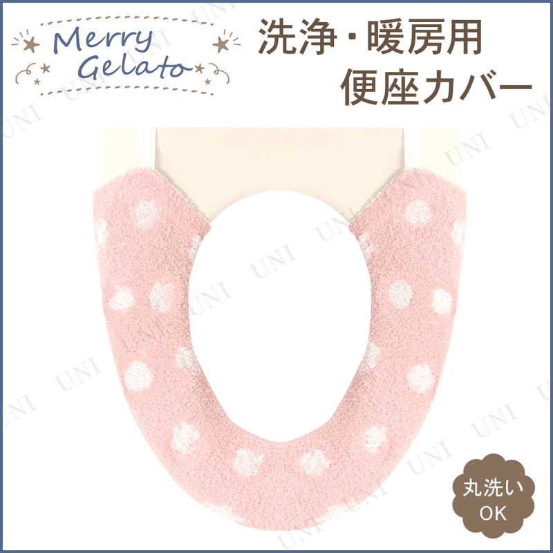 【取寄品】 メリージェラート 洗浄・暖房用便座カバー シェルピンク