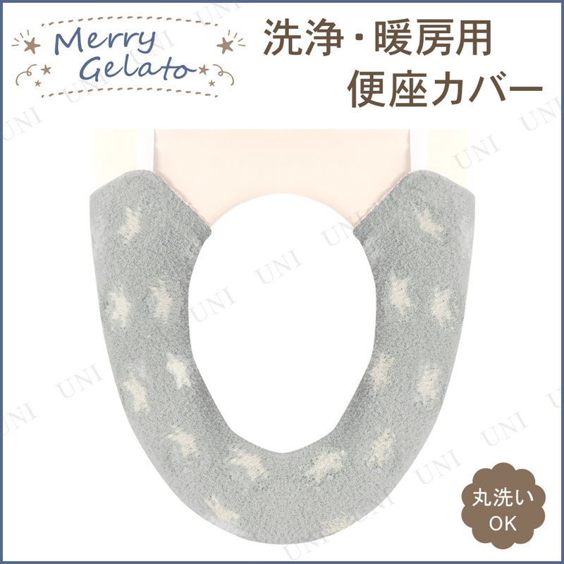 【取寄品】 メリージェラート 洗浄・暖房用便座カバー ペールグレー