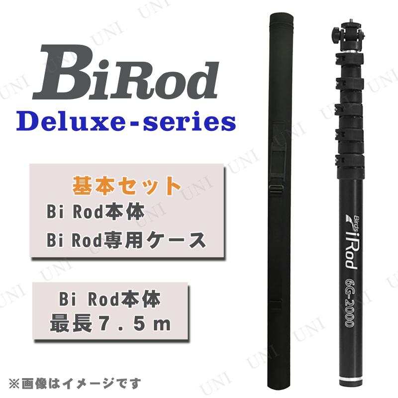 【取寄品】 Bi Rod 6C-7500 撮影用ロングロッド カーボン製 (基本セット) 7.5m