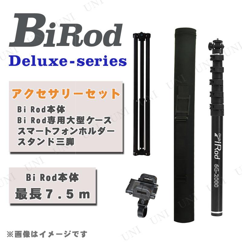 【取寄品】 Bi Rod 6C-7500 撮影用ロングロッド カーボン製 (アクセサリーセット) 7.5m