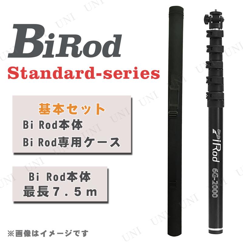 【取寄品】 Bi Rod 6G-7500 撮影用ロングロッド グラスファイバー製 (基本セット) 7.5m