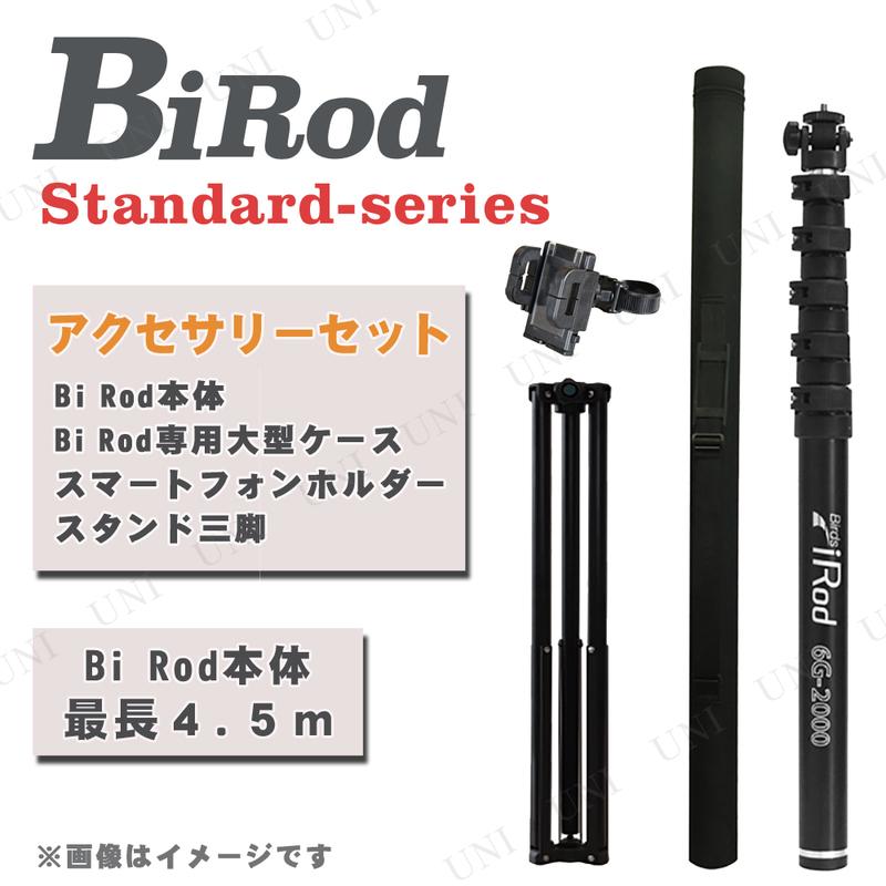 【取寄品】 Bi Rod 6G-4500 撮影用ロングロッド グラスファイバー製 (アクセサリーセット) 4.5m