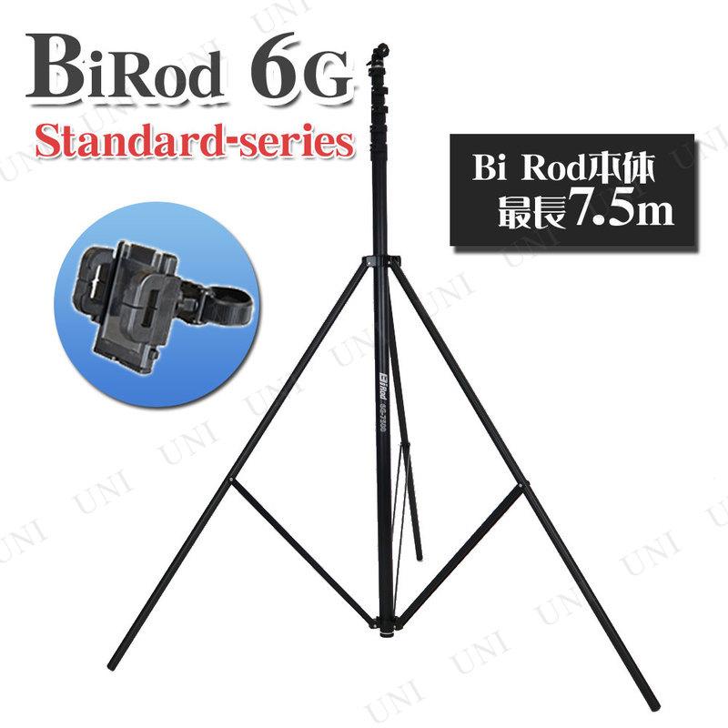 【取寄品】 Bi Rod 6G-7500 撮影用ロングロッド グラスファイバー製 (アクセサリーセット) 7.5m