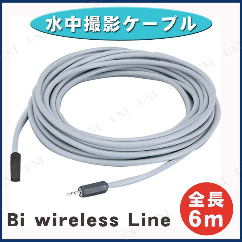 【取寄品】 Bi Wireless Line 水中撮影用ケーブル(6m)