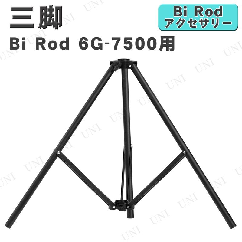【取寄品】 Bi Rod 6G-7500 用三脚