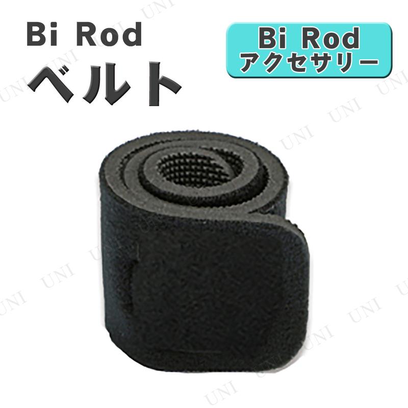【取寄品】 Bi Rod ベルト