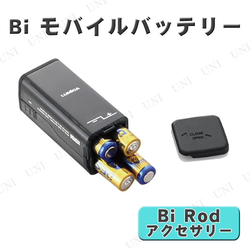 【取寄品】 Bi モバイルバッテリー