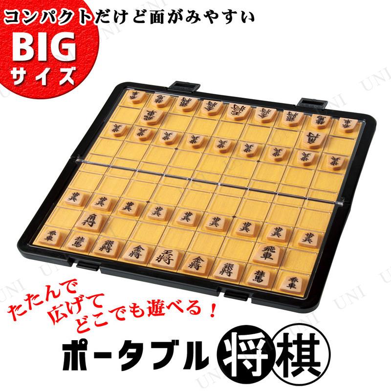 ポータブル 将棋ビッグサイズ