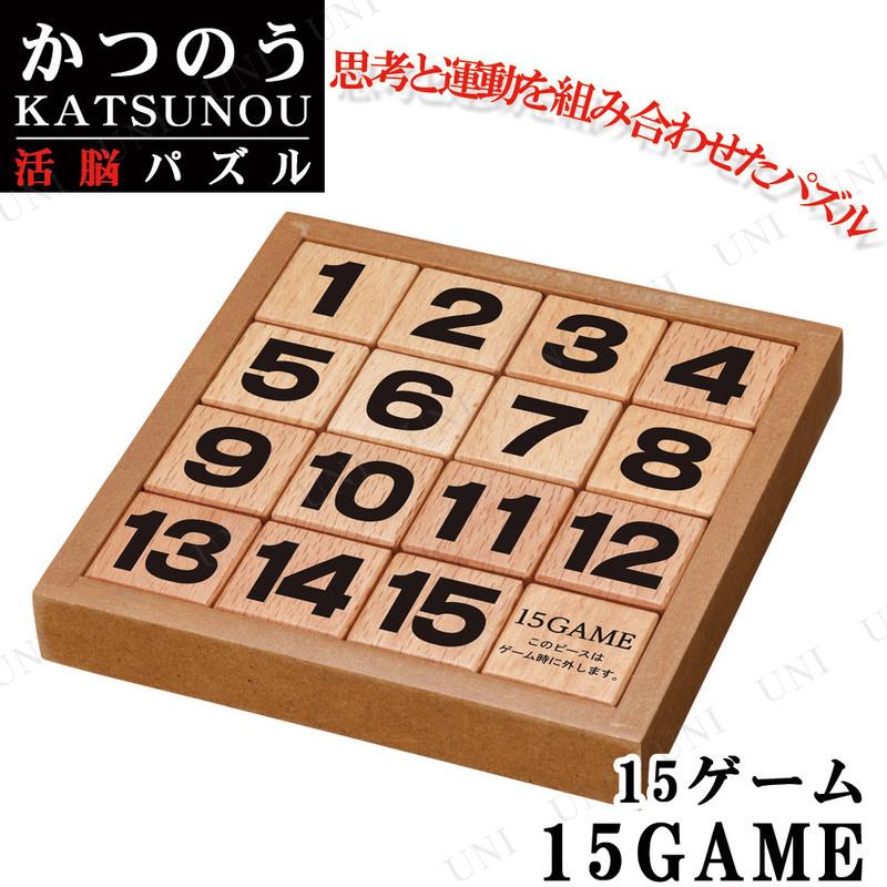 かつのう(活脳) 15ゲーム