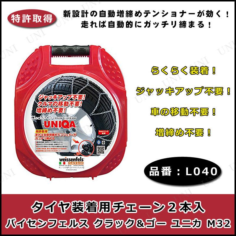 【取寄品】 タイヤチェーン バイセンフェルス クラック&ゴー ユニカ M32 L040