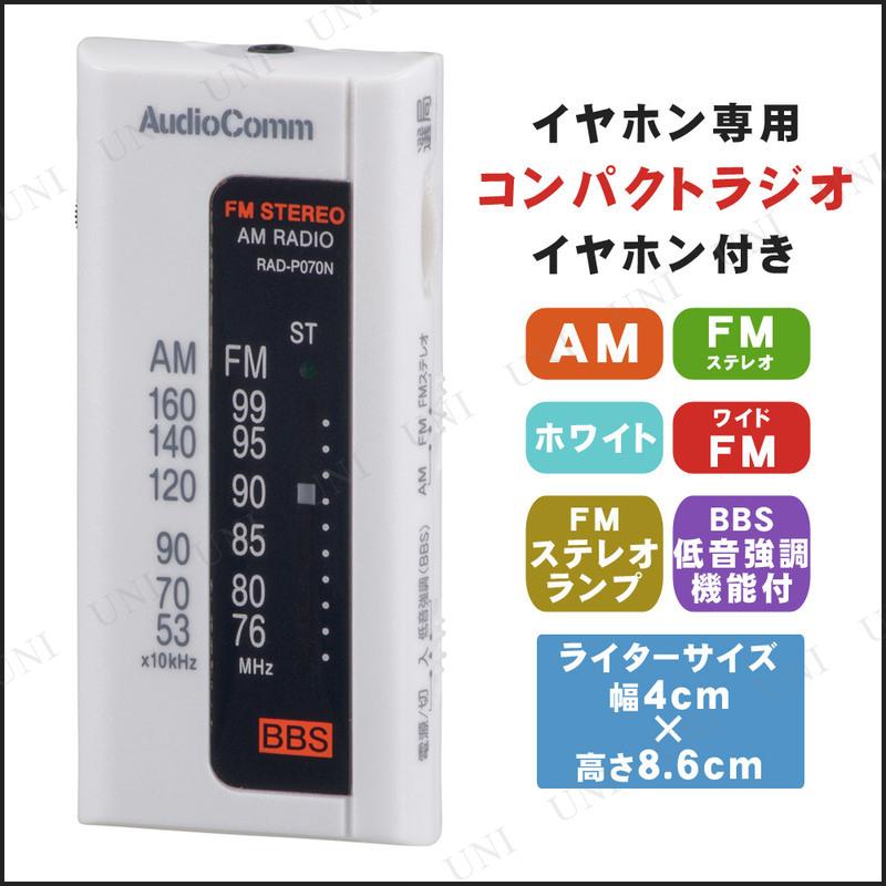 【取寄品】 イヤホン専用ラジオ ホワイト RAD-P070N-W