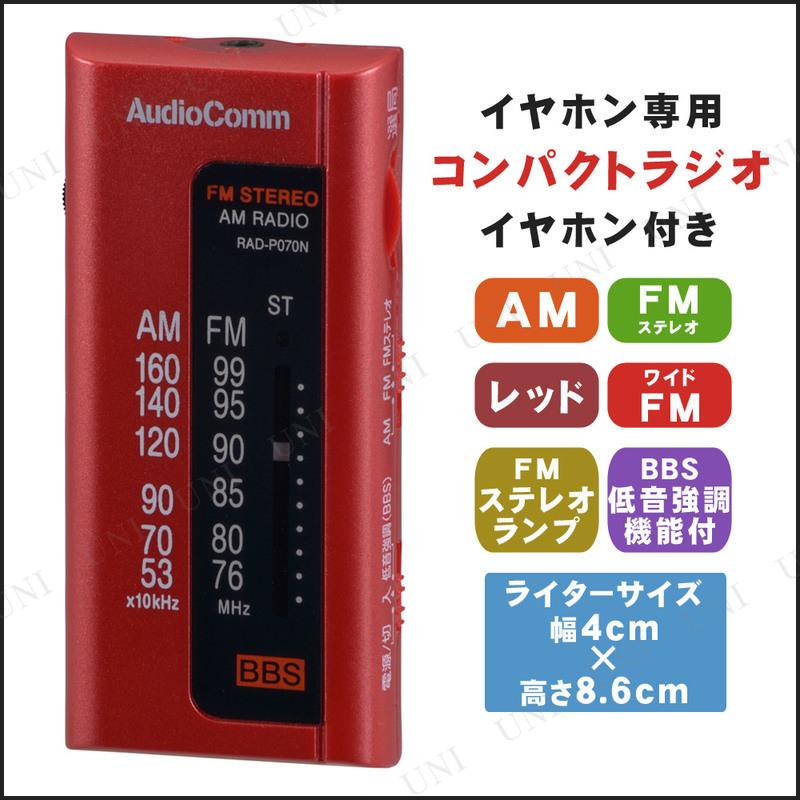 【取寄品】 イヤホン専用ラジオ レッド RAD-P070N-R