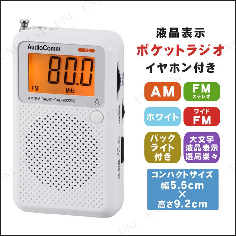 【取寄品】 液晶ポケットラジオ RAD-P2226S-W