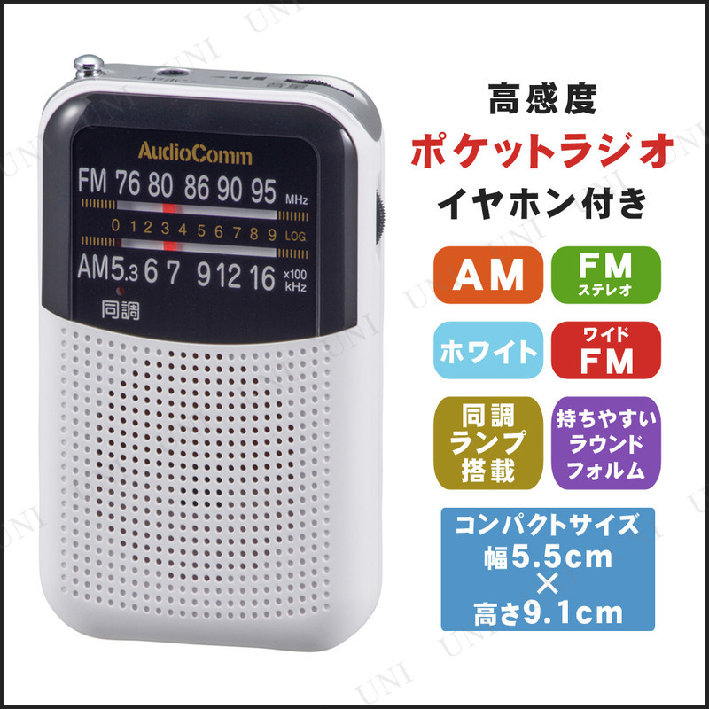 ポケットラジオ ホワイト RAD-P125N-W