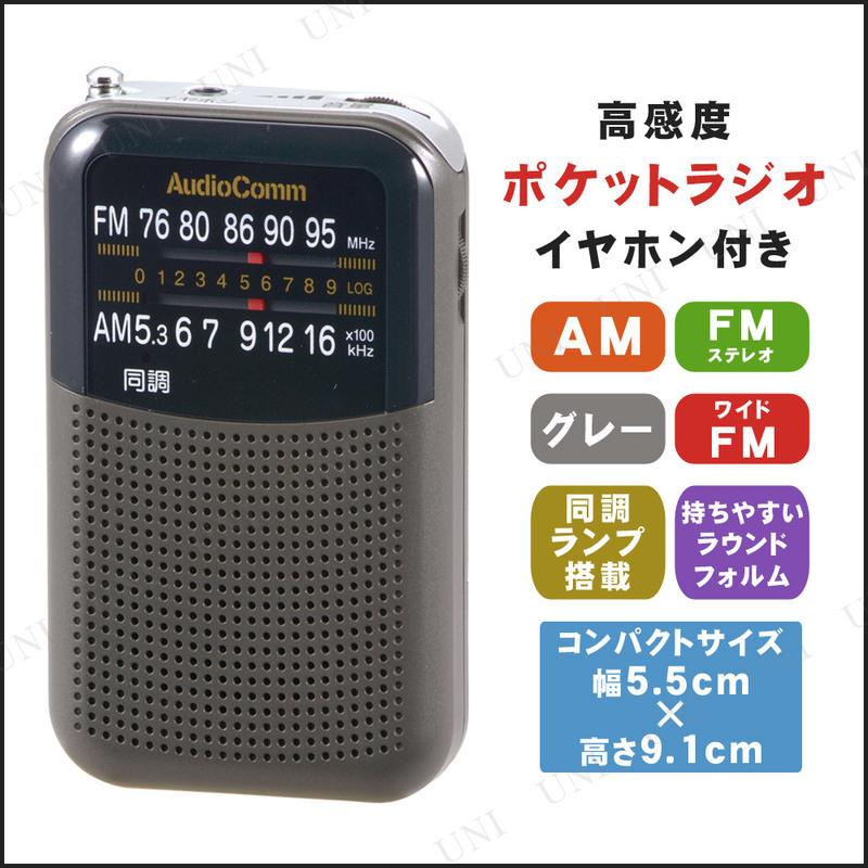 【取寄品】 ポケットラジオ グレー RAD-P125N-H