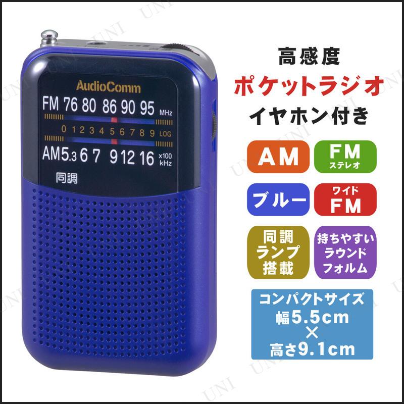 【取寄品】 ポケットラジオ ブルー RAD-P125N-A