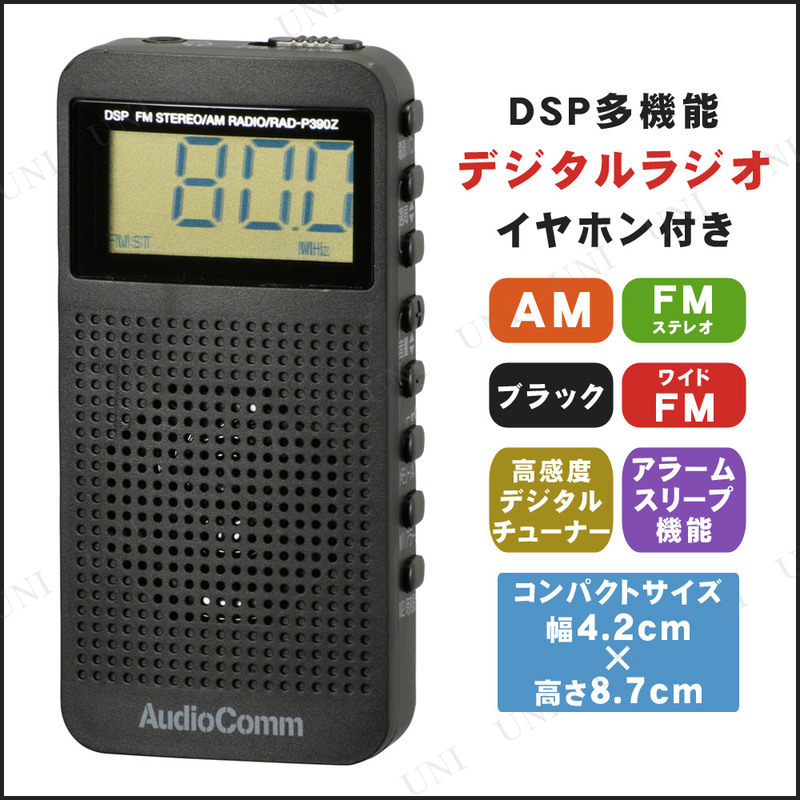 【取寄品】 AM/FM DSPラジオ RAD-P390Z-K
