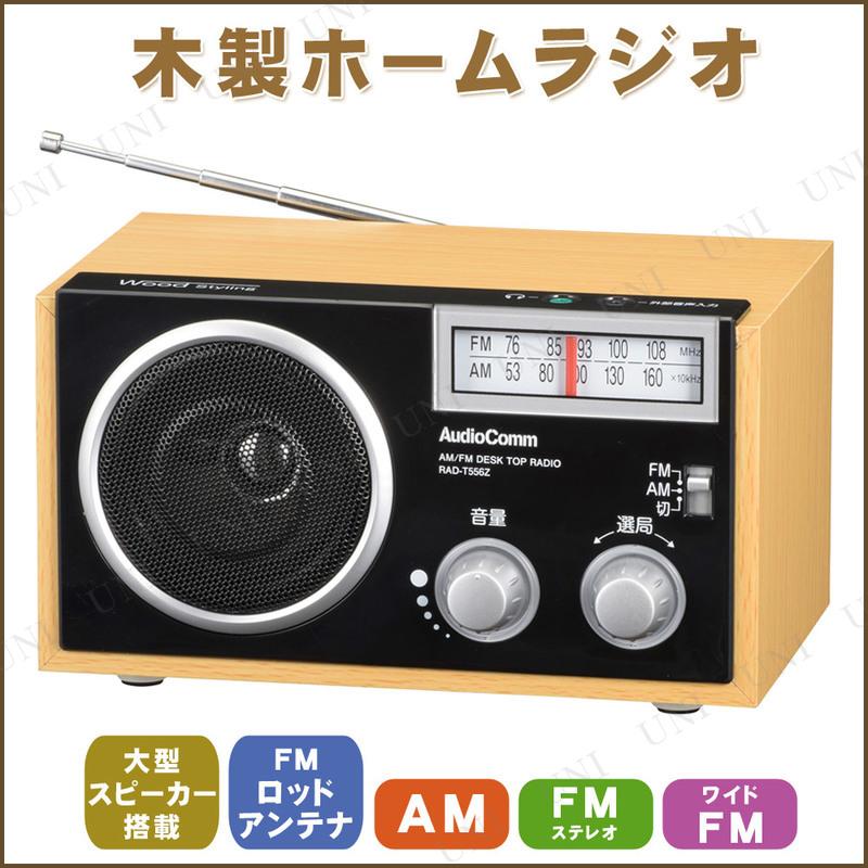 【取寄品】 AM/FM木製ラジオ RAD-T556Z