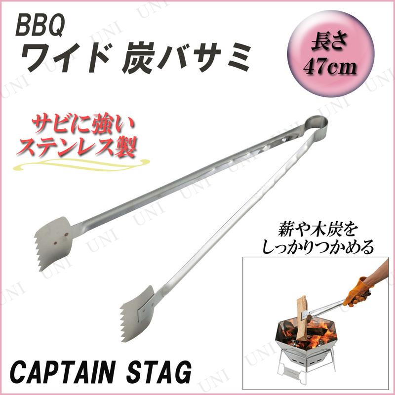 CAPTAIN STAG(キャプテンスタッグ) BBQ ワイド 炭バサミ 47cm UG-3247