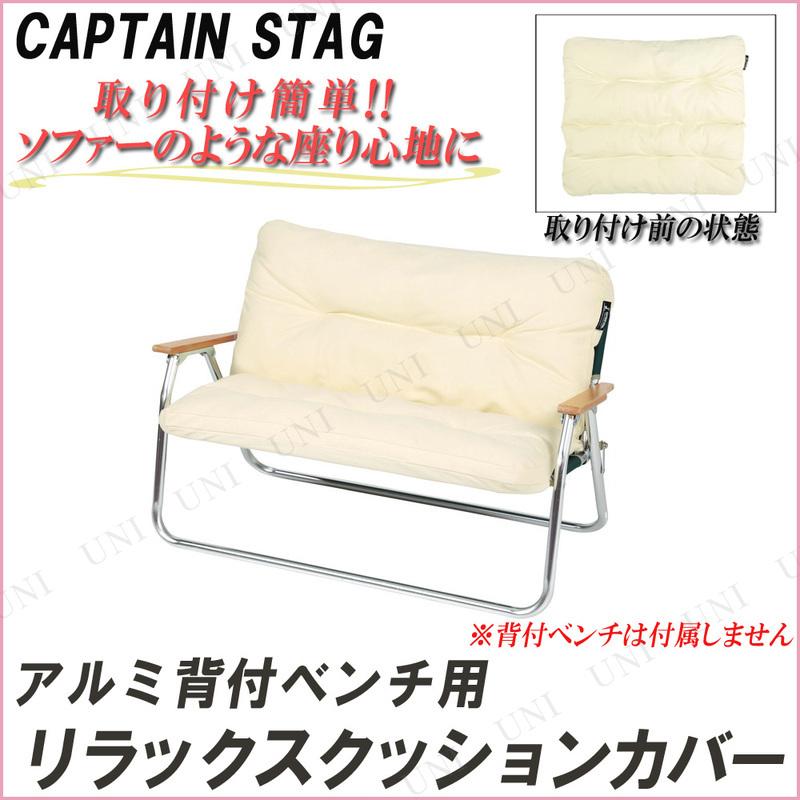 【取寄品】 CAPTAIN STAG(キャプテンスタッグ) アルミ背付ベンチ用 リラックスクッションカバー UC-1667