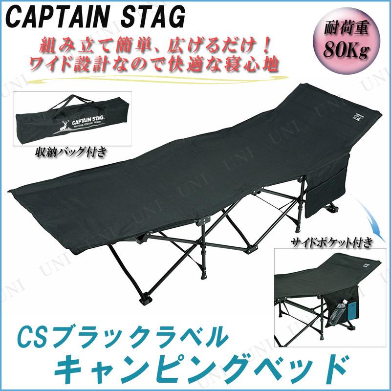 CAPTAIN STAG(キャプテンスタッグ) CSブラックラベル キャンピングベッド UB-2004
