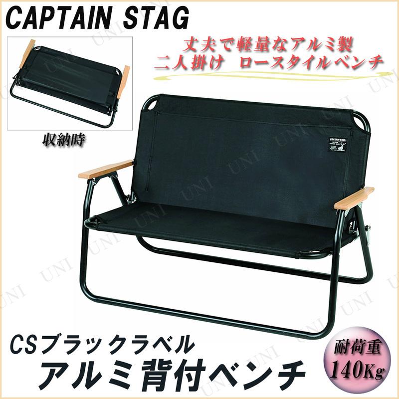 CAPTAIN STAG(キャプテンスタッグ) CSブラックラベル アルミ背付ベンチ UC-1660