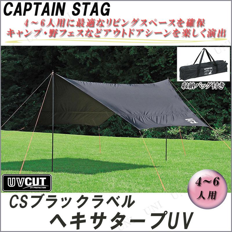 CAPTAIN STAG(キャプテンスタッグ) CSブラックラベル ヘキサタープUV UA-1074
