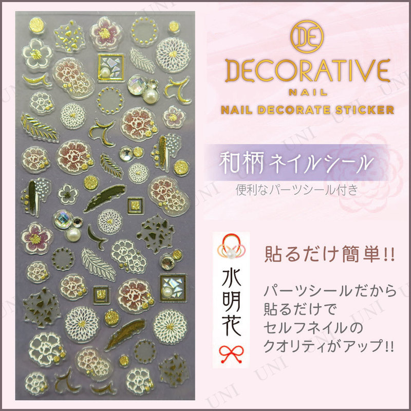 デコラティブネイルシール 水明花