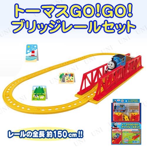 トーマス GO!GO!ブリッジレールセット