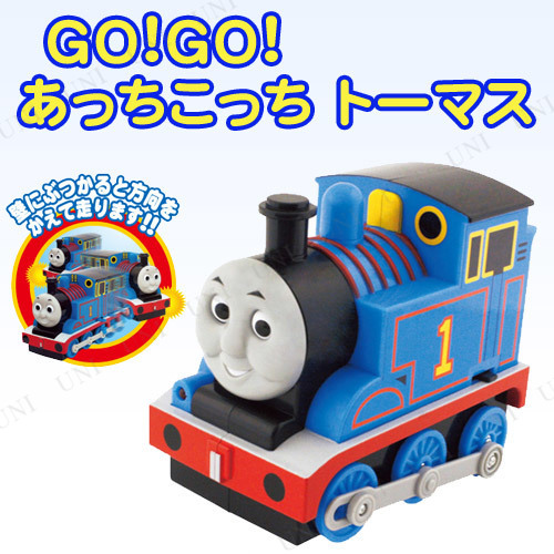 【取寄品】 GO!GO!あっちこっちおっきなトーマス