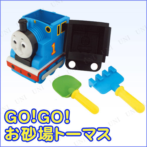 GO!GO!お砂場トーマス