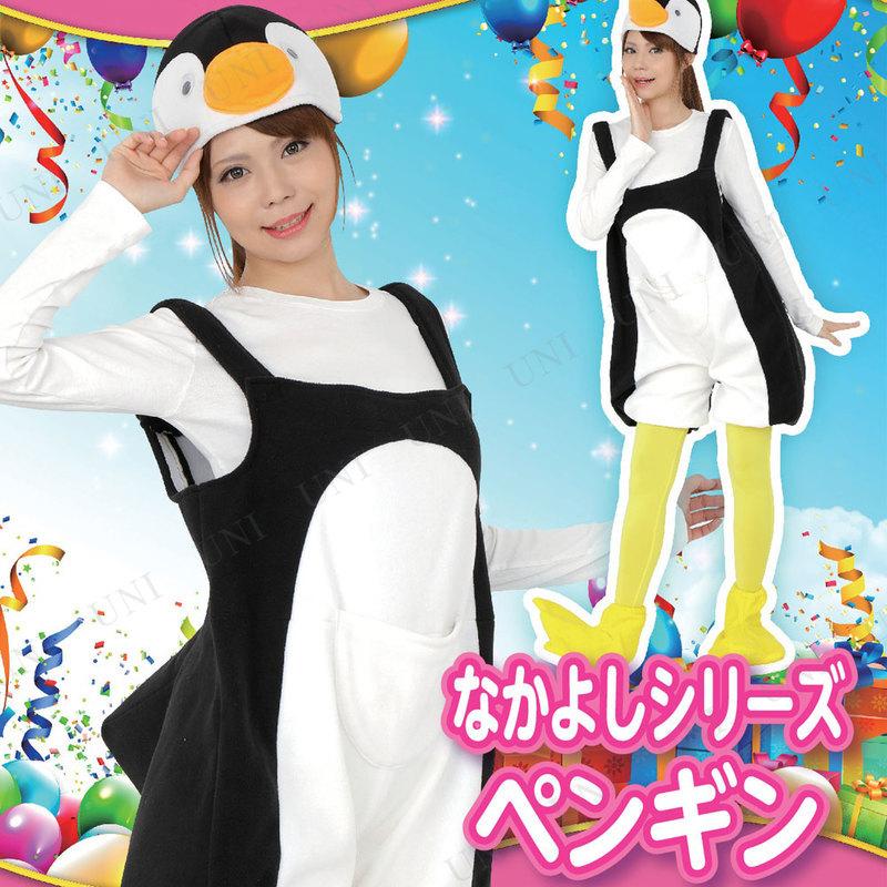 コスプレ 仮装 Patymo なかよしシリーズ ペンギン