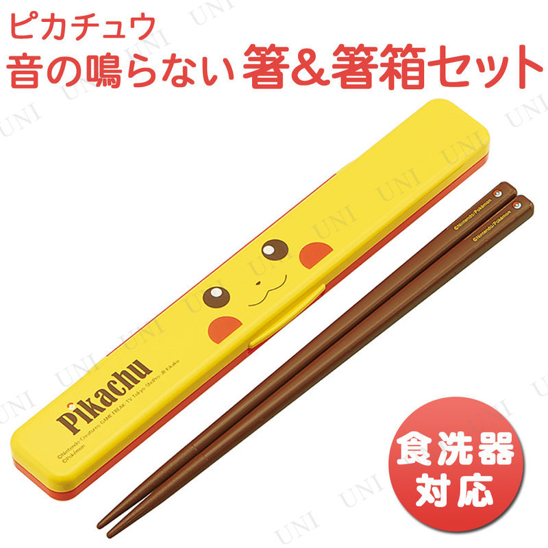 音の鳴らない箸・箸箱セット18cm ピカチュウフェイス
