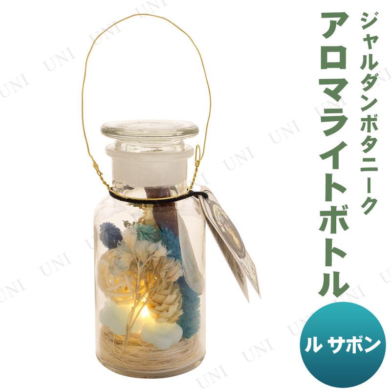 【取寄品】 ジャルダンボタニーク アロマライトボトル ル サボン