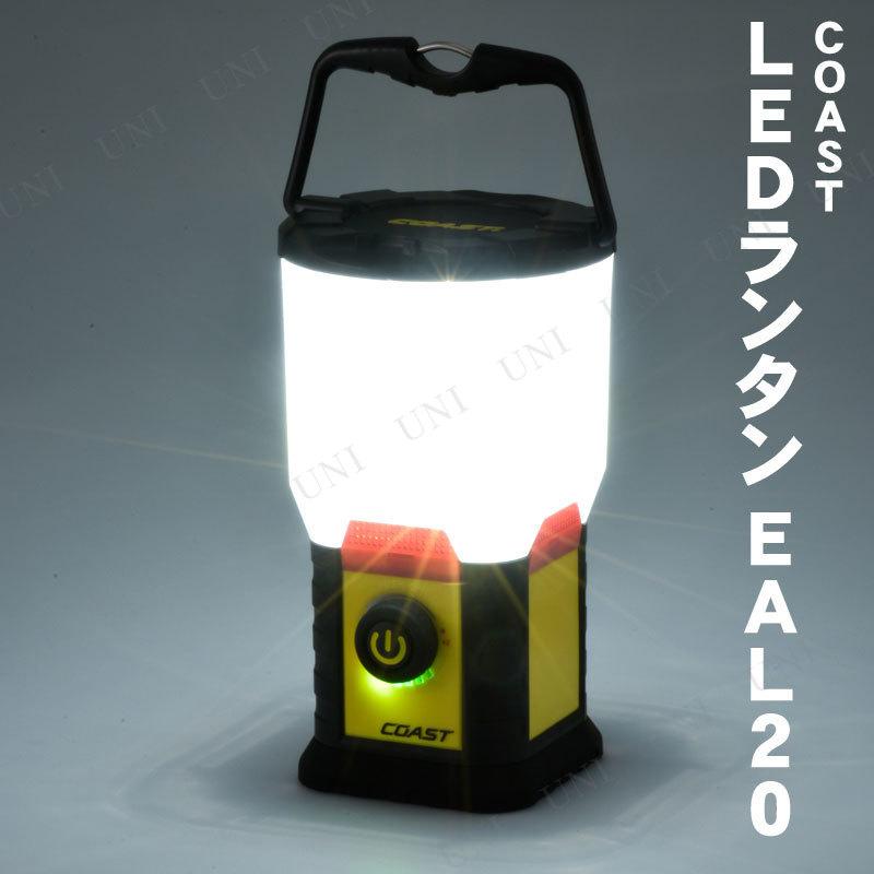 【取寄品】 COAST LEDランタン EAL20