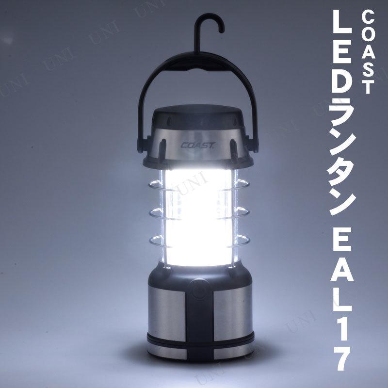 【取寄品】 COAST LEDランタン EAL17