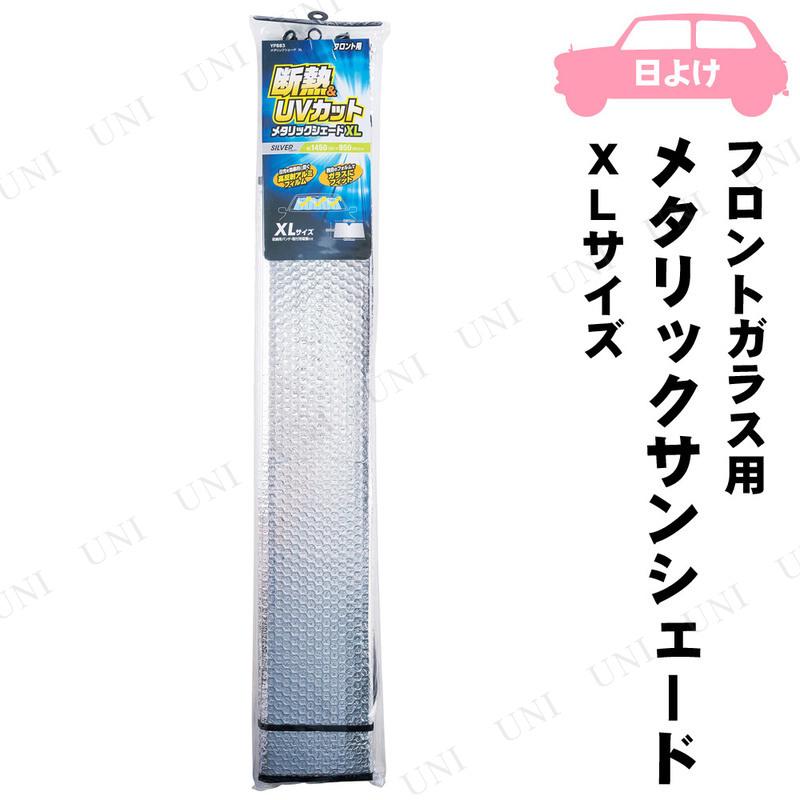 【取寄品】 メタリックシェード XL YP883