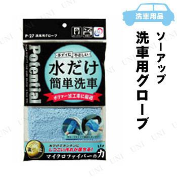 【取寄品】 ソーアップ 洗車用グローブ P-27