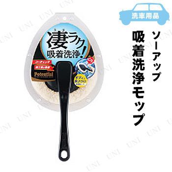 【取寄品】 ソーアップ 吸着洗浄モップ P-50