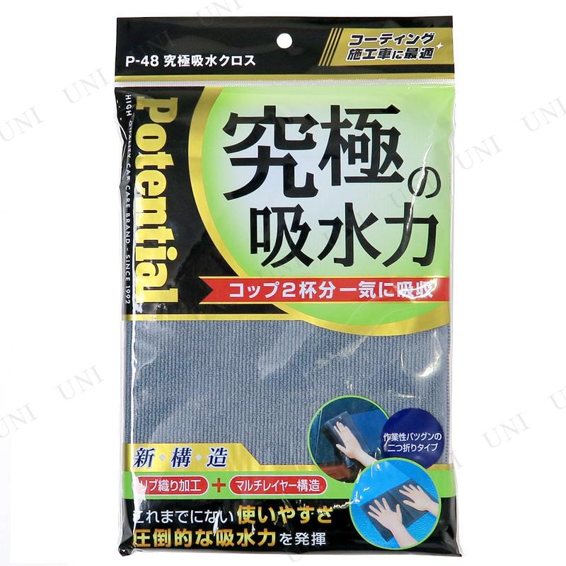 【取寄品】 ソーアップ 究極吸水クロス P-48